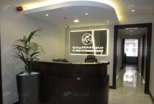 Al Dana Veterinary Group